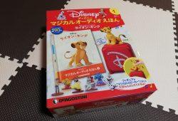 【Disney】ディズニーマジカルオーディオえほん 買ってみた|レビュー(とちょっとだけ中身)