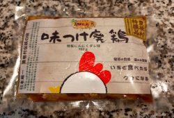 【ご当地グルメ】豊根村ソウルフード「味つけ廃鶏」を紹介!購入方法や価格、実食レポートも!